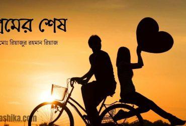 প্রেমের শেষ- মোঃ রিয়াজুর রহমান রিয়াজ